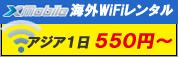 ベトナム格安WiFiレンタル