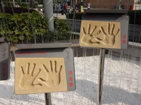 映画スターの手形