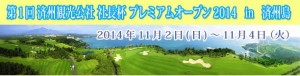 ijkt-golfcup3