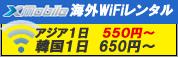 韓国高速WiFiレンタル