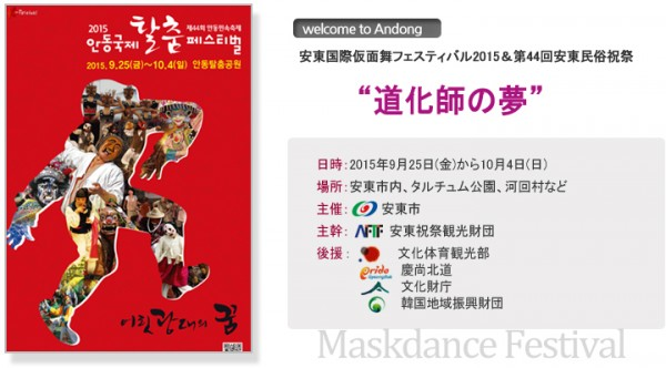 安東国際仮面劇フェスティバル