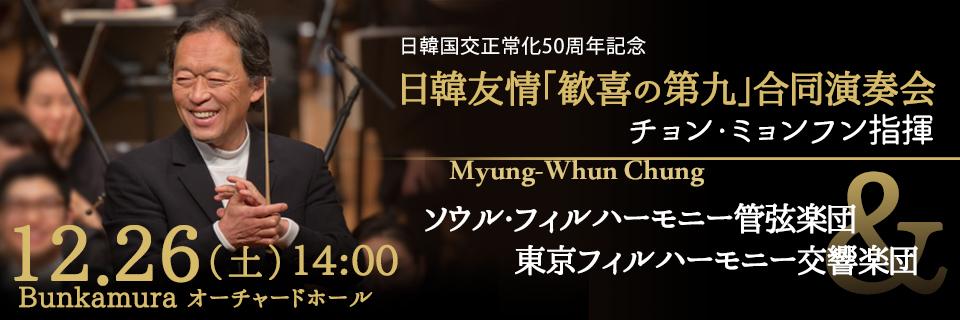 日韓友情「歓喜の第九」合同演奏会