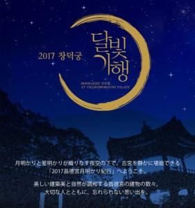 2017昌徳宮月明り紀行