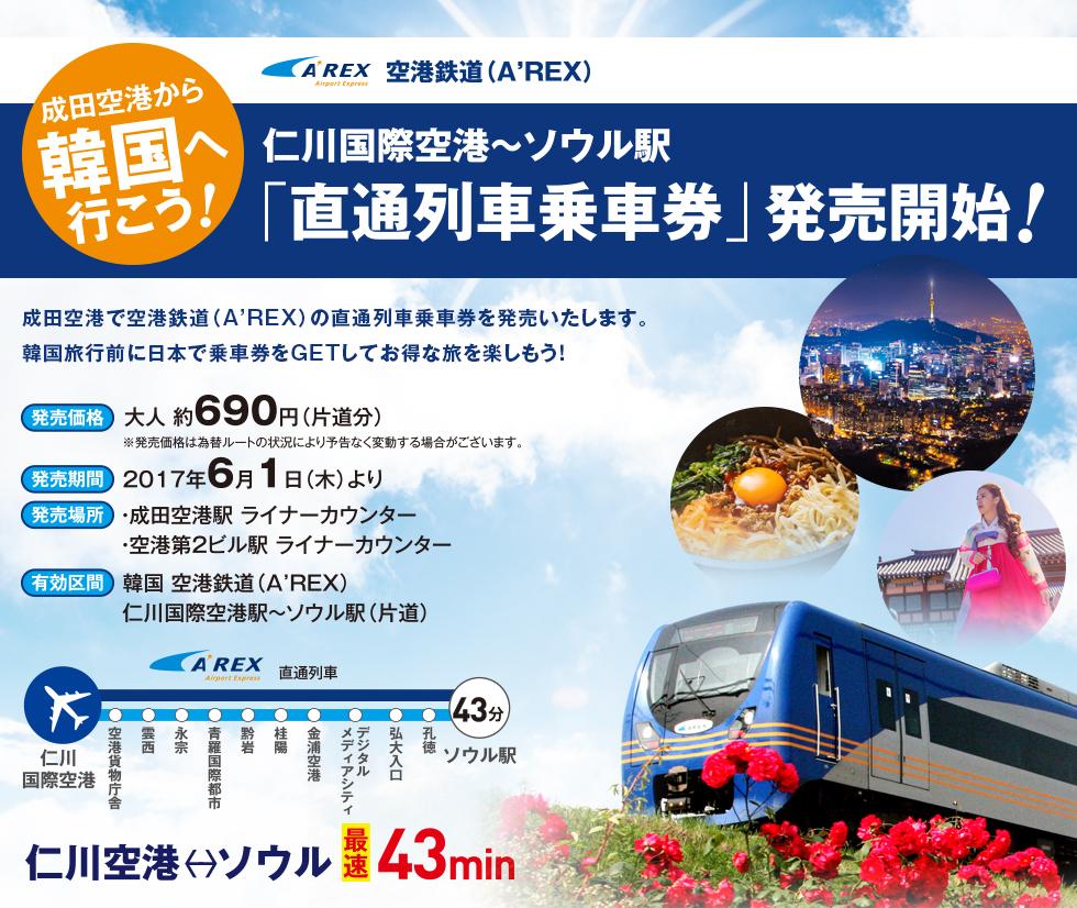 京成電鉄×韓国・空港鉄道