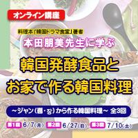 オンライン韓国料理教室