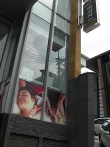 韓国のエステ広告
