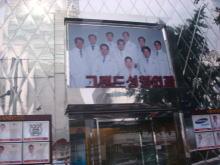韓国の美容形成医院