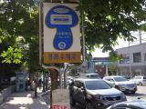 奉化の松茸バス停