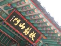 扶余観光 百済最後の都 扶蘇山城