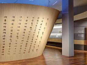 ハングル博物館