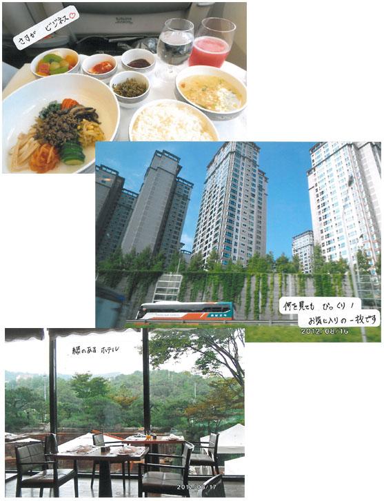 韓国旅行写真