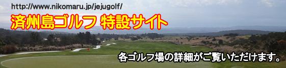 チェジュ島ゴルフツアー
