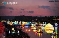 晋州南江流灯祭