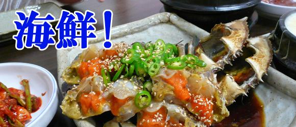 韓国の海鮮料理