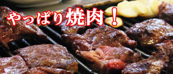 おすすめ焼き肉
