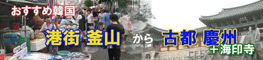 おすすめ韓国 釜山、慶州