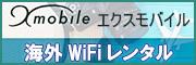 海外WiFiレンタル