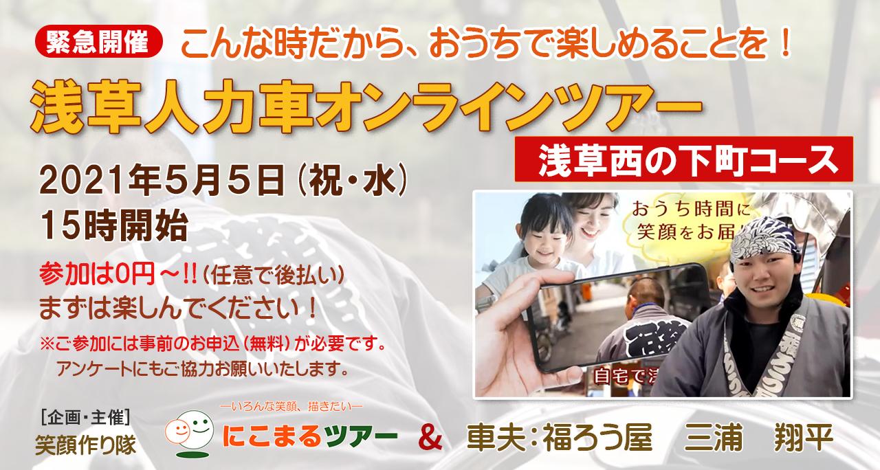 5/5浅草オンライン人力車