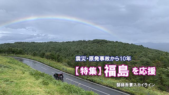 旅行で福島を応援