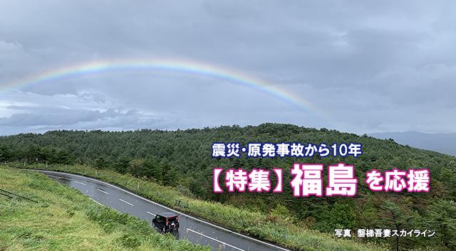 福島観光 福島の見どころ