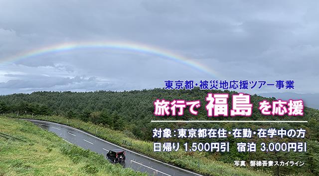 福島県への旅行が割引令和3年度被災地応援ツアー