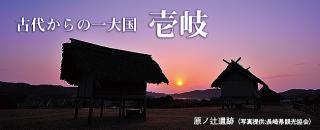 壱岐の観光地