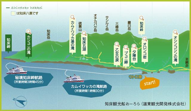 知床観光船おーろら号航路