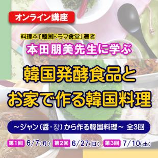 本田朋美オンライン韓国料理教室