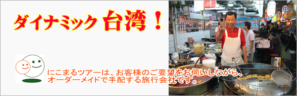 台湾旅行専門サイト