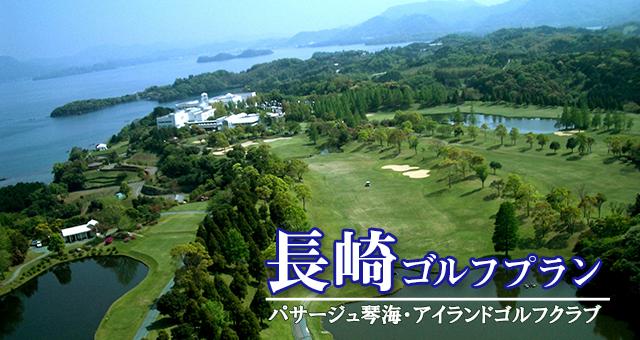 長崎ゴルフ・パサージュ9番ホール