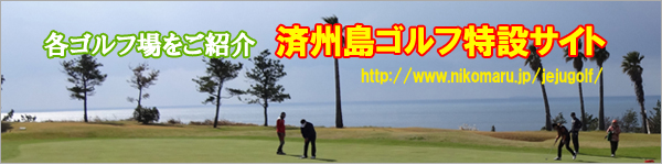 済州島ゴルフ
