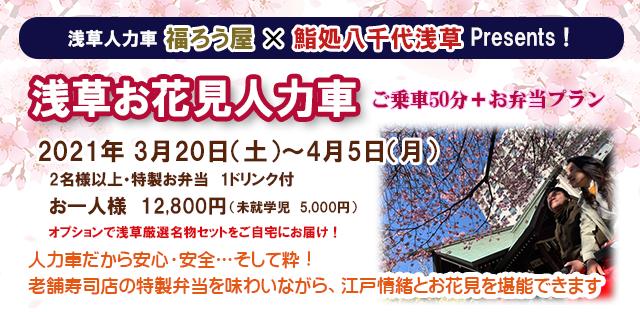 東京浅草お花見人力車