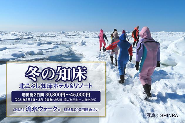知床観光 流氷ウォーク