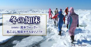 冬の知床観光 流氷体験