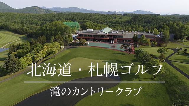 北海道ゴルフ 札幌・滝のカントリークラブ