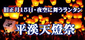 台湾旅行 平溪天燈節
