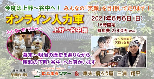 6/6オンライン人力車 上野-谷中編