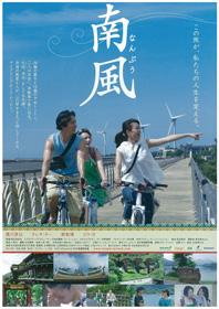 台湾各地を巡るサイクリング映画「南風」
