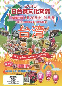 日台食文化交流2015-表