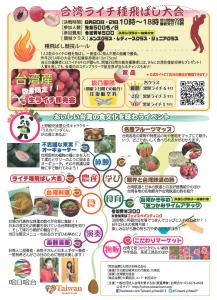 日台食文化交流2015-裏