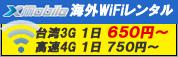 台湾高速WiFiレンタル