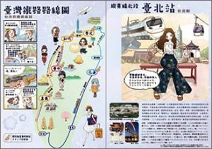 日台鉄道スタンプラリー帳