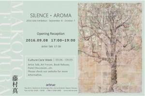 マコト・フジムラ台北個展2017