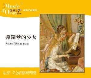 オルセー30周年台北故宮