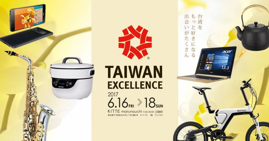 2017 TAIWAN EXCELLENCE in Tokyo