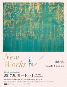 正藝美學空間 Makoto Fujimura展