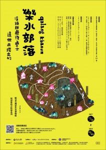台湾先住民族集落企画展