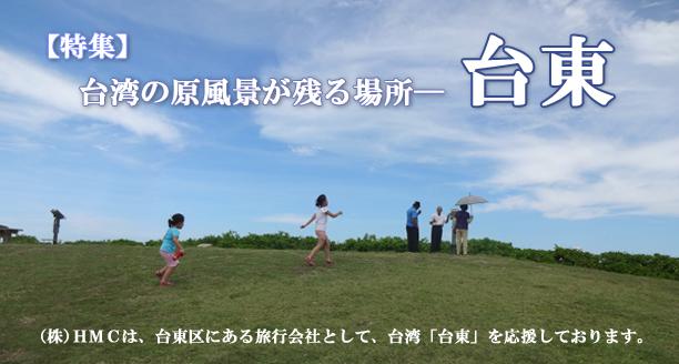 おすすめ台湾旅行 台東