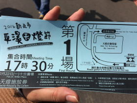 平渓天燈祭整理券