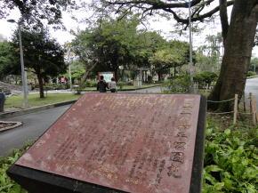 台北おすすめ ニニ八和平公園